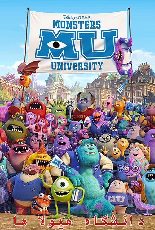 دانلود انیمیشن دانشگاه هیولا ها دوبله فارسی Monsters University 2013