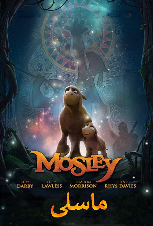 دانلود انیمیشن موزلی دوبله فارسی Mosley 2019