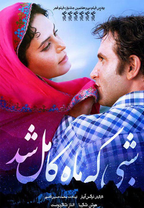 دانلود فیلم ایرانی شبی که ماه کامل شد Shabi Ke Mah Kamel Shod 1398