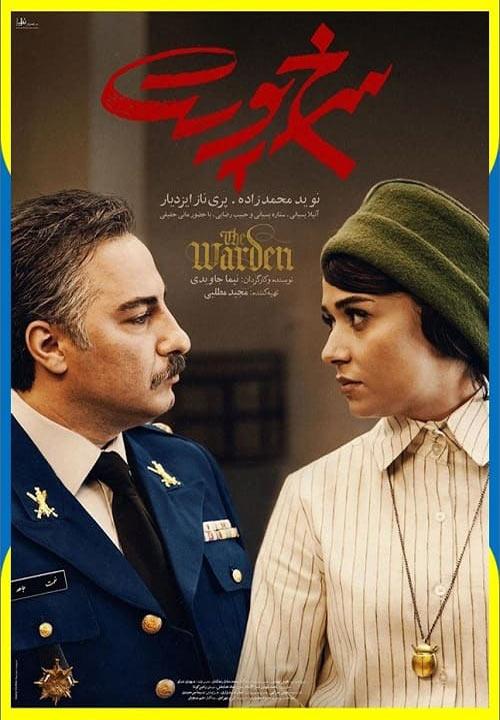 دانلود فیلم ایرانی سرخ پوست Sorkhpoost 1398