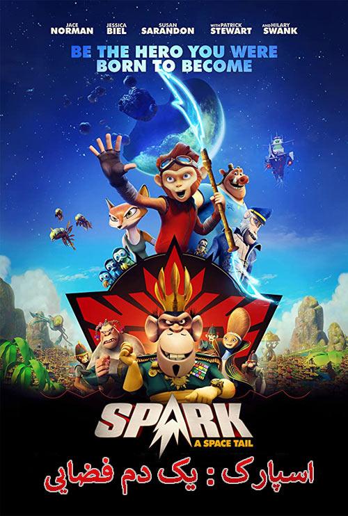 دانلود انیمیشن اسپارک : یک دم فضایی دوبله فارسی Spark: A Space Tail 2016