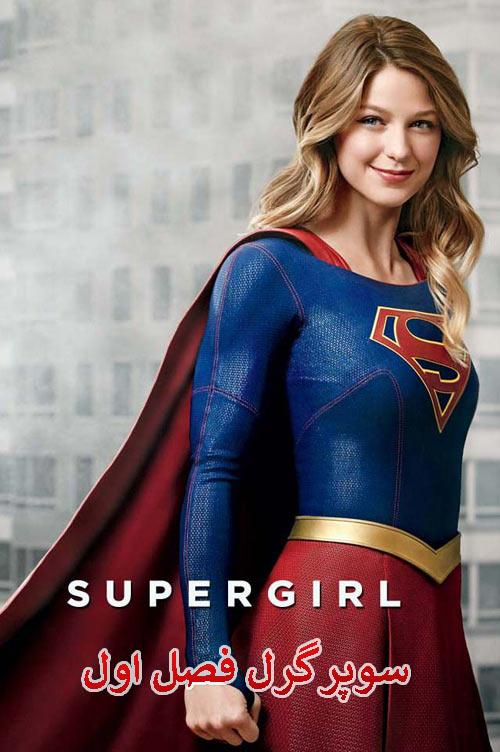 دانلود سریال سوپرگرل فصل اول دوبله فارسی Supergirl 2015