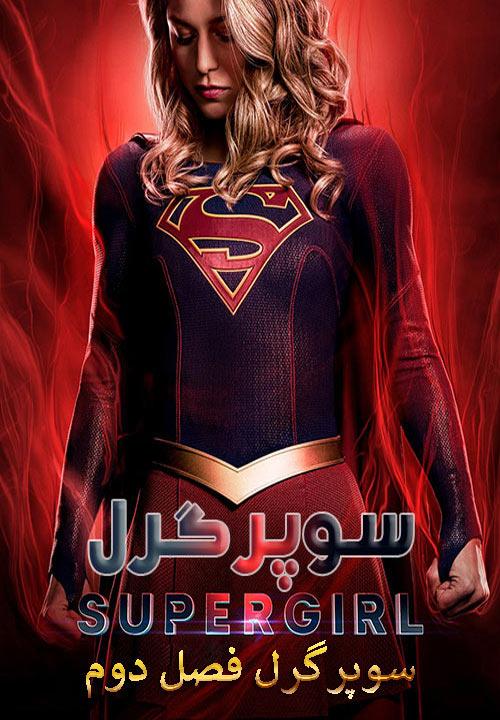 دانلود سریال سوپرگرل فصل دوم دوبله فارسی Supergirl 2016