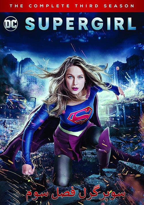 دانلود سریال سوپرگرل فصل سوم دوبله فارسی Supergirl 2017