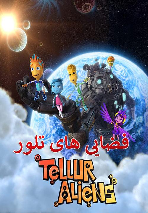 دانلود انیمیشن فضایی های تلور دوبله فارسی Tellur Aliens 2016