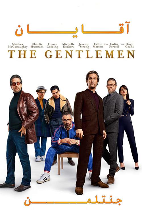دانلود فیلم جنتلمن دوبله فارسی The Gentlemen 2019