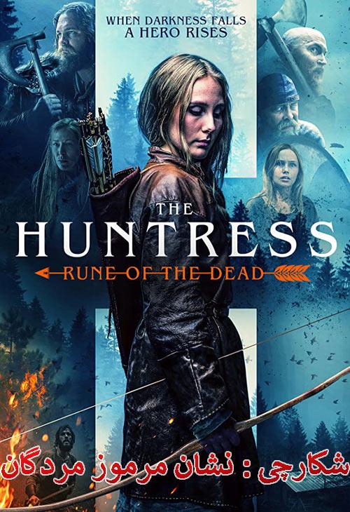 دانلود فیلم شکارچی: نشان مرموز مردگان دوبله فارسی The Huntress: Rune of the Dead 2019