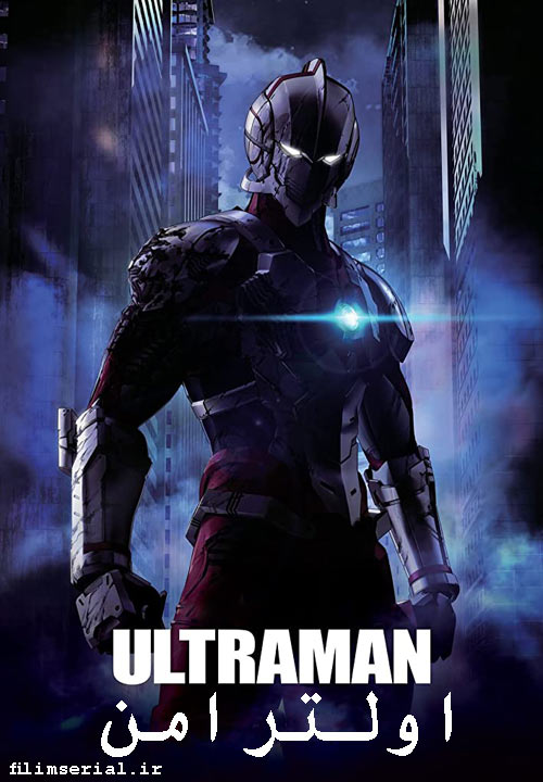 دانلود انیمیشن اولترامن فصل اول دوبله فارسی Ultraman 2019