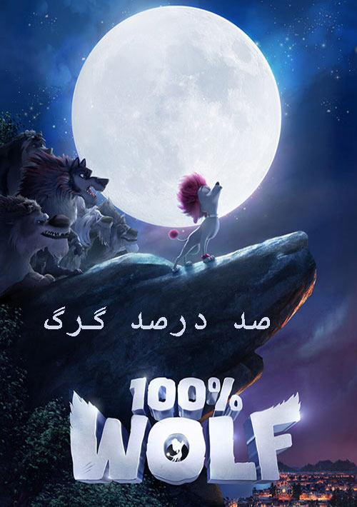 دانلود انیمیشن صد درصد گرگ دوبله فارسی Wolf 100 2020