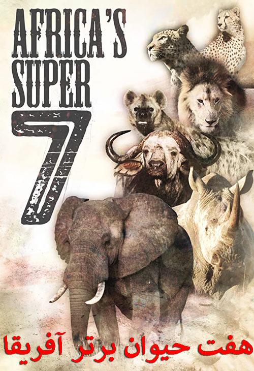 دانلود مستند هفت حیوان برتر آفریقا Africa's Super Seven 2005