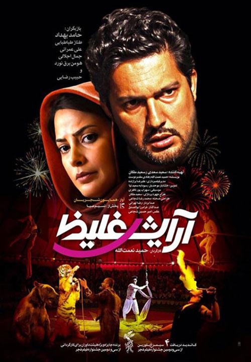دانلود فیلم آرایش غلیظ Arayesh Ghaliz 1392