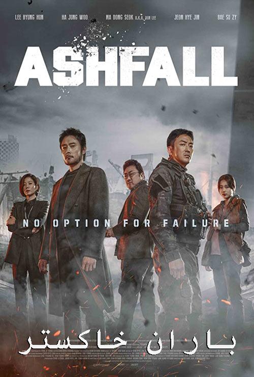 دانلود فیلم باران خاکستر دوبله فارسی Ashfall 2019