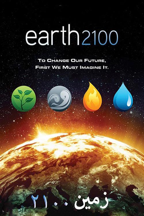 دانلود مستند زمین 2100 دوبله فارسی Earth 2100 2009