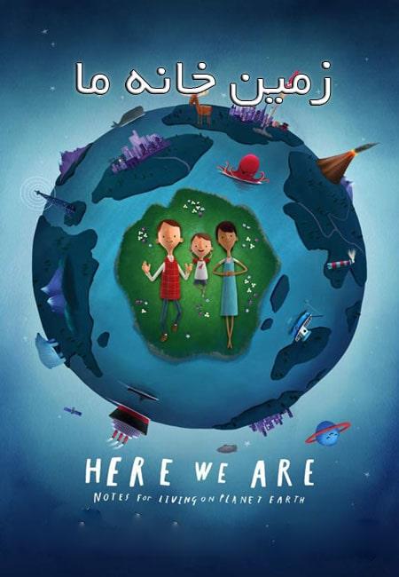 دانلود انیمیشن زمین خانه ما دوبله فارسی Here We Are: Notes for Living on Planet Earth 2020