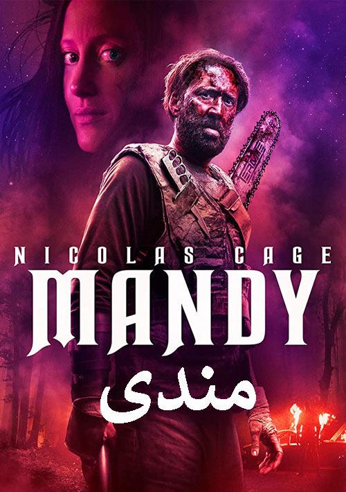 دانلود فیلم مندی دوبله فارسی Mandy 2018