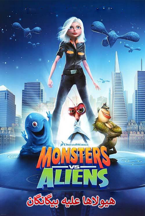 دانلود انیمیشن هیولاها علیه بیگانگان دوبله فارسی Monsters vs. Aliens 2009