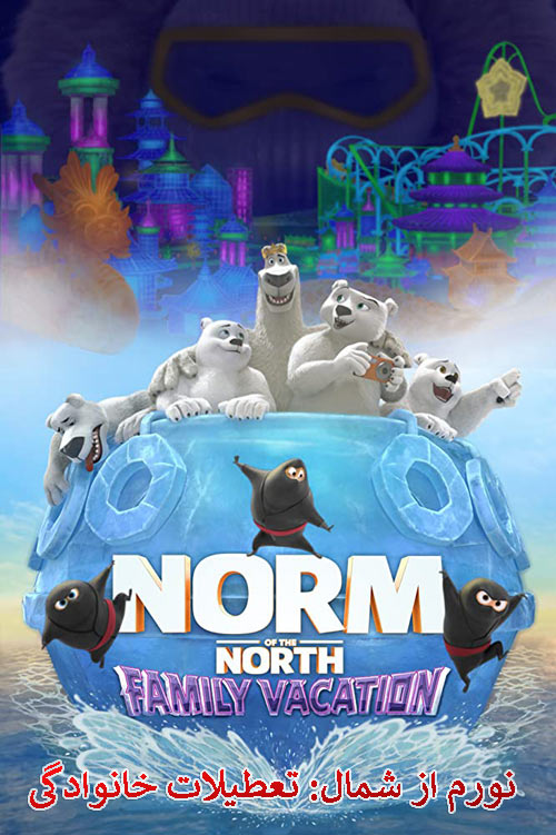 دانلود انیمیشن دوبله فارسی Norm of the North: Family Vacation 2020