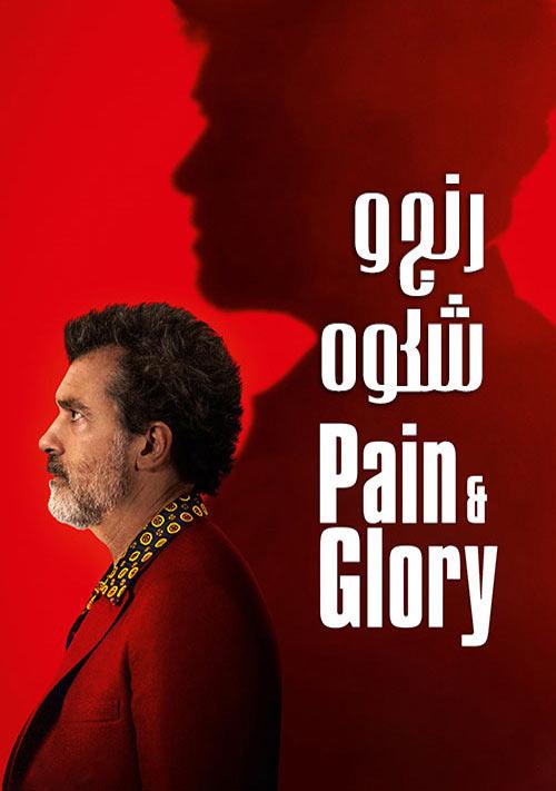 دانلود فیلم رنج و شکوه دوبله فارسی Pain and Glory 2019