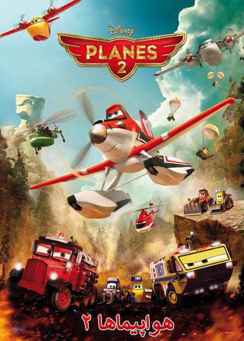 دانلود انیمیشن هواپیماها ۲ دوبله فارسی Planes: Fire & Rescue 2014