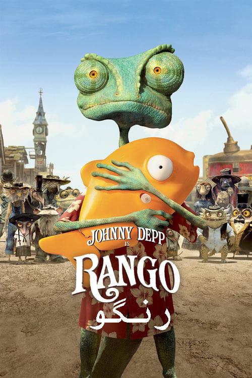 Rango Extended