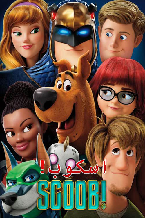 دانلود انیمیشن اسکوب! دوبله فارسی Scoob! 2020