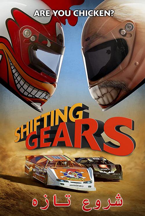 دانلود فیلم شروع تازه دوبله فارسی Shifting Gears 2018