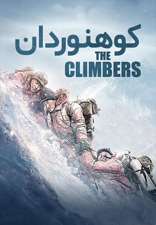 دانلود فیلم کوهنوردان دوبله فارسی The Climbers 2019