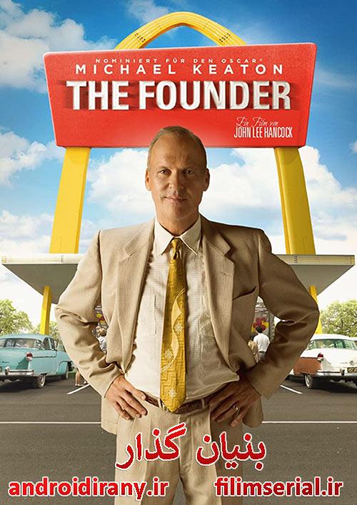 دانلود فیلم بنیان گذار دوبله فارسی The Founder 2016