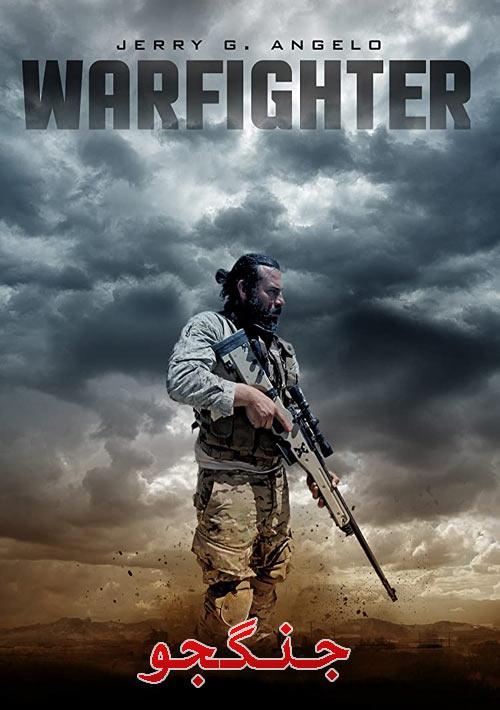 دانلود فیلم جنگجو دوبله فارسی Warfighter 2018