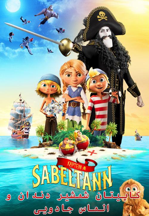 دانلود انیمیشن کاپیتان سابرتوث دوبله فارسی Captain Sabertooth and the Magic Diamond 2019