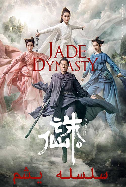 دانلود فیلم سلسله جید دوبله فارسی Jade Dynasty 2019