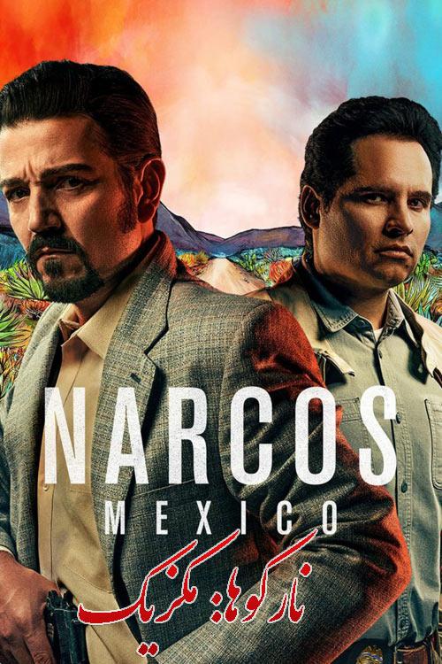 دانلود سریال نارکوها: مکزیک فصل اول دوبله فارسی Narcos: Mexico 2018