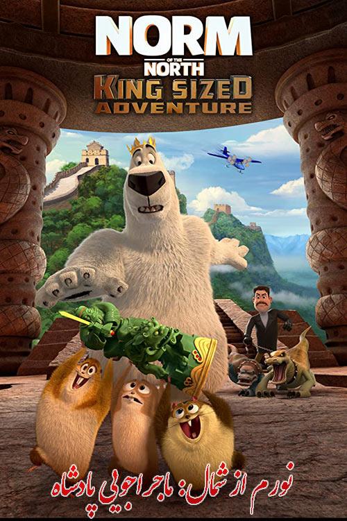دانلود انیمیشن نورم از شمال: 3 دوبله فارسی Norm of the North: King Sized Adventure 2019