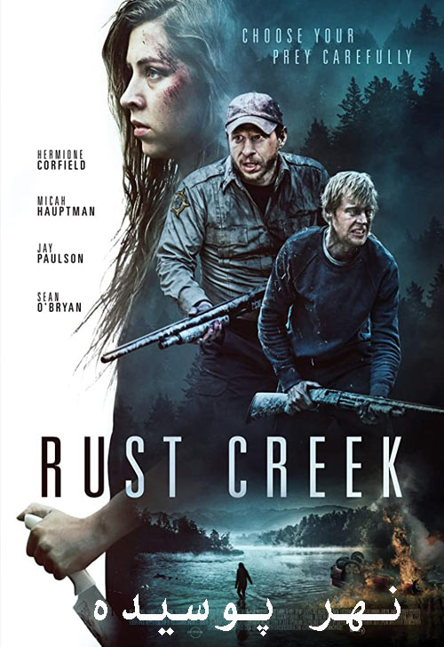 دانلود فیلم نهر پوسیده دوبله فارسی Rust Creek 2018