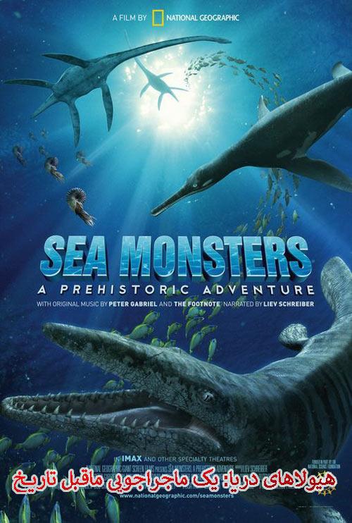 دانلود مستند دوبله فارسی Sea Monsters: A Prehistoric Adventure 2007