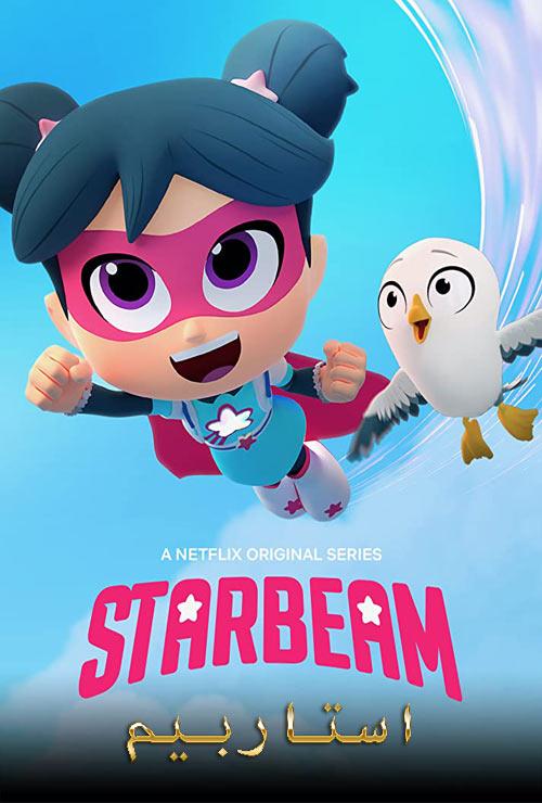 دانلود انیمیشن استاربیم فصل اول دوبله فارسی StarBeam 2020