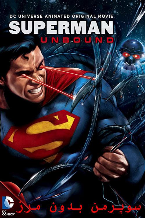 دانلود انیمیشن سوپرمن بدون مرز دوبله فارسی Superman: Unbound 2013