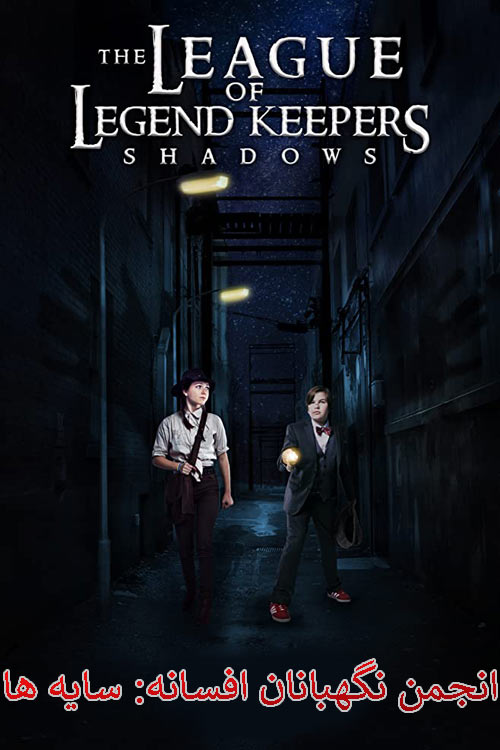 دانلود فیلم دوبله فارسی The League of Legend Keepers: Shadows 2019