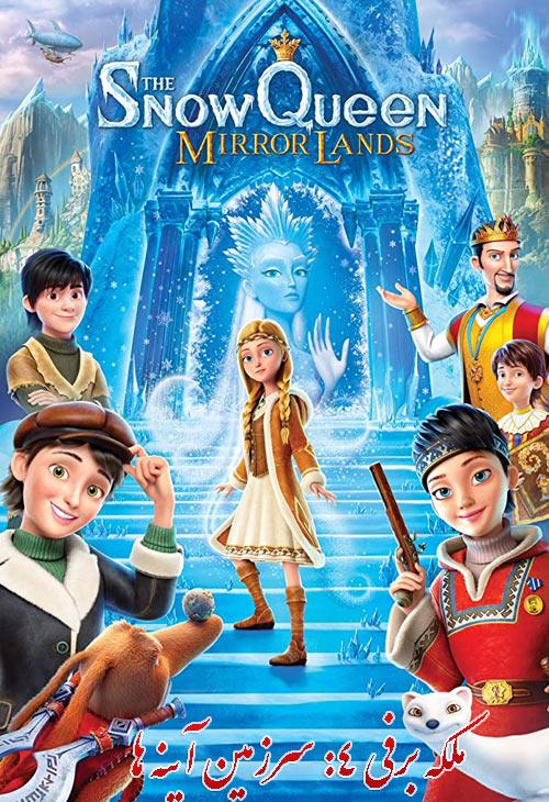 دانلود انیمیشن ملکه برفی ۴: سرزمین آینه ها دوبله فارسی The Snow Queen: Mirror Lands 2018