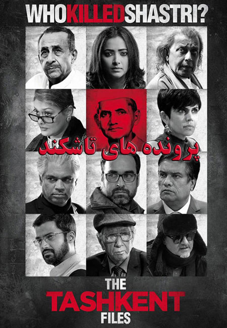 دانلود فیلم پرونده های تاشکند دوبله فارسی The Tashkent Files 2019