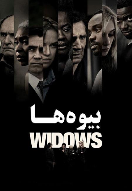 دانلود فیلم بیوهها دوبله فارسی Widows 2018