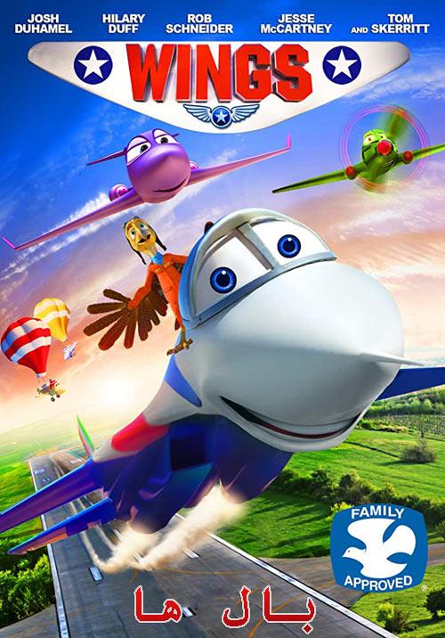 دانلود انیمیشن بال ها دوبله فارسی Wings 2012