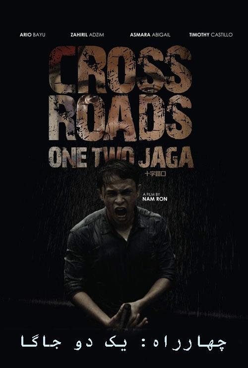 دانلود فیلم چهارراه: یک دو جاگا دوبله فارسی Crossroads: One Two Jaga 2018