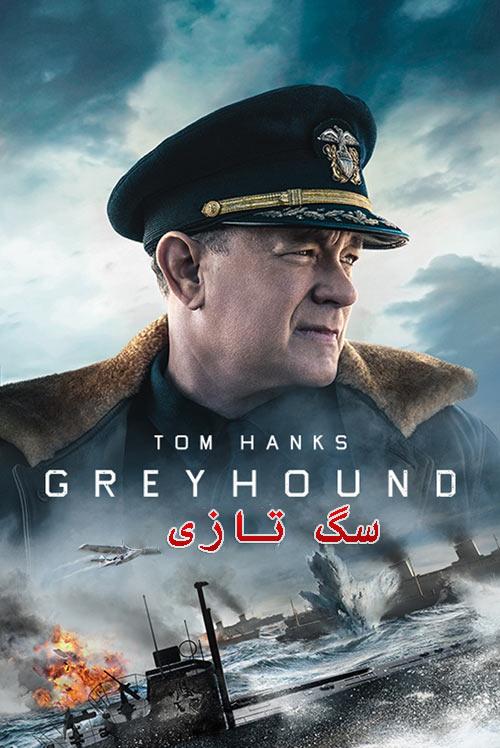 دانلود فیلم سگ تازی دوبله فارسی Greyhound 2020