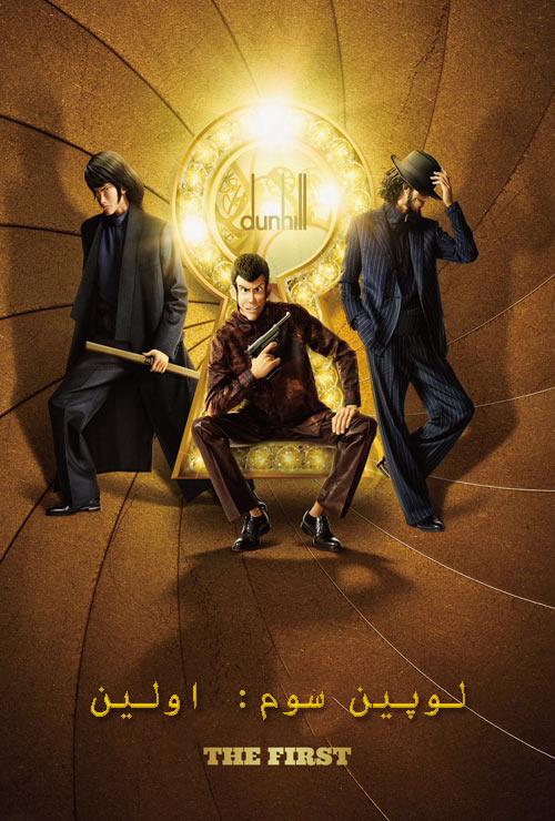 دانلود انیمیشن لوپین سوم: اولین دوبله فارسی Lupin III: The First 2019