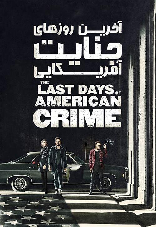 دانلود فیلمآخرین روزهای جنایت آمریکایی دوبله فارسیThe Last Days of American Crime 2020