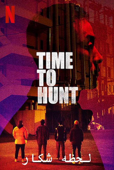 دانلود فیلم زمان شکار دوبله فارسی Time to Hunt 2020