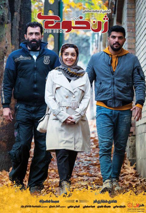 دانلود فیلم ایرانی ژن خوک Zhen Khook 1397