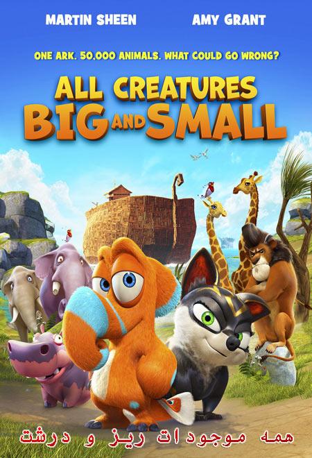 دانلود انیمیشن همه موجودات ریز و درشت دوبله فارسی All Creatures Big and Small 2015