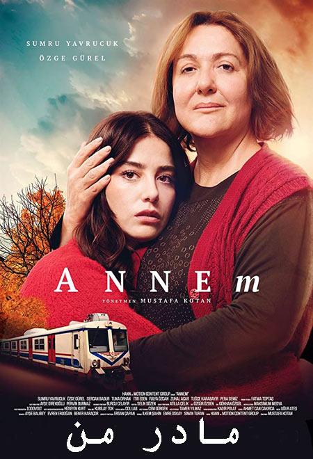 دانلود فیلم مادر من دوبله فارسی Annem 2019
